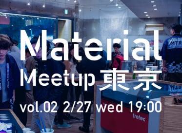 Material Meetup TOKYO vol.02
