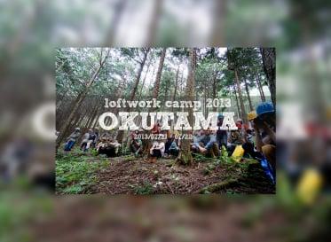 「loftwork Camp 2013 in 奥多摩」<br /> ロフトワーカーが木を切り、かなづちを握る!?