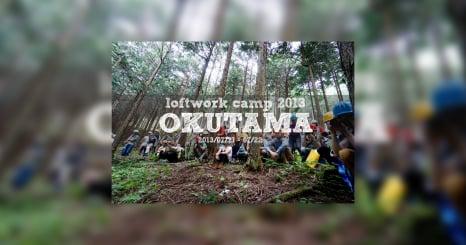 「loftwork Camp 2013 in 奥多摩」 ロフトワーカーが木を切り、かなづちを握る!?