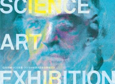 研究をアートとして表現したらどんな作品が生まれるか?<br /> いきもの、ロボット、AI...これからの「共生」がテーマ。5/10より展示会開催。