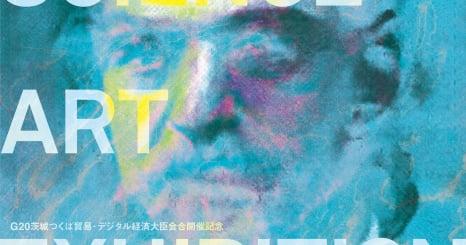 研究をアートとして表現したらどんな作品が生まれるか? いきもの、ロボット、AI...これからの「共生」がテーマ。5/10より展示会開催。