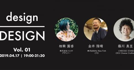 design / DESIGN vol.01