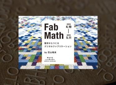 数学からつくるデジタルファブリケーション WAVE vol.5 FabMath