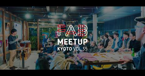 Fab Meetup Kyoto vol.35 「つくる」をテーマにした、ネットワーキング&プレゼンテーションイベント