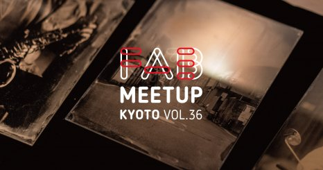 Fab Meetup Kyoto vol.36