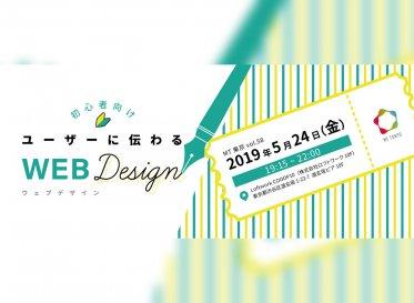 MT東京主催「初心者向け ユーザーに伝わるウェブデザイン」に<br /> クリエイティブディレクター村岡麻子が登壇
