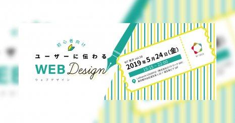 MT東京主催「初心者向け ユーザーに伝わるウェブデザイン」に クリエイティブディレクター村岡麻子が登壇