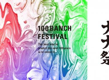 100年先の未来ってどんな世界?<br /> 今年も「100BANCH ナナナナ祭」を開催!