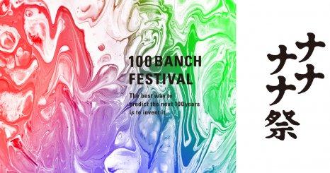 100年先の未来ってどんな世界? 今年も「100BANCH ナナナナ祭」を開催!