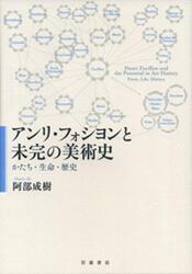 アンリ・フォシヨンと未完の美術史: かたち・生命・歴史
