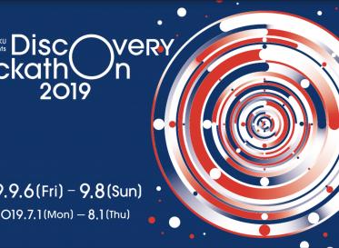 発見をハックする!Discovery Hackathon 2019<br /> 世界で挑戦する企業とともに過ごす3日間