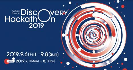 発見をハックする!Discovery Hackathon 2019 世界で挑戦する企業とともに過ごす3日間