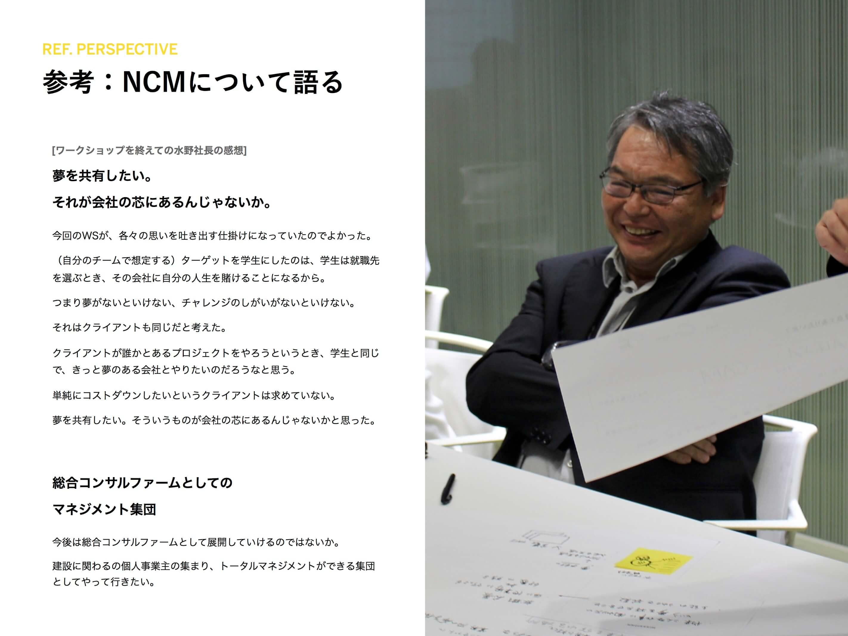 NCM・水野社長は、「夢を共有できる相手でありたい」という言葉でワークショップを総括。