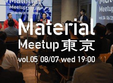 Material Meetup TOKYO vol.5