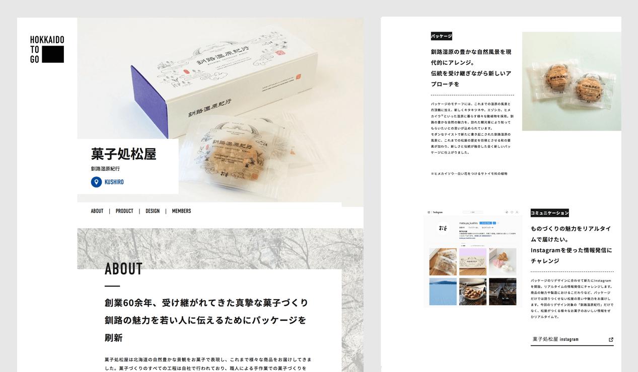 菓子処『釧路湿原紀行』