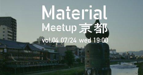 """Material Meetup KYOTO vol.4 「ウェアラブルテクノロジーで """"最高にちょうどいい"""" を実現する」"""