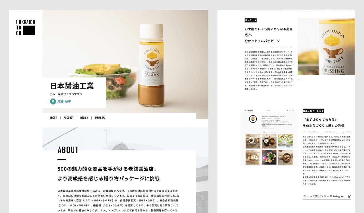 日本醤油工業『カレーなるサラサラマサラ』