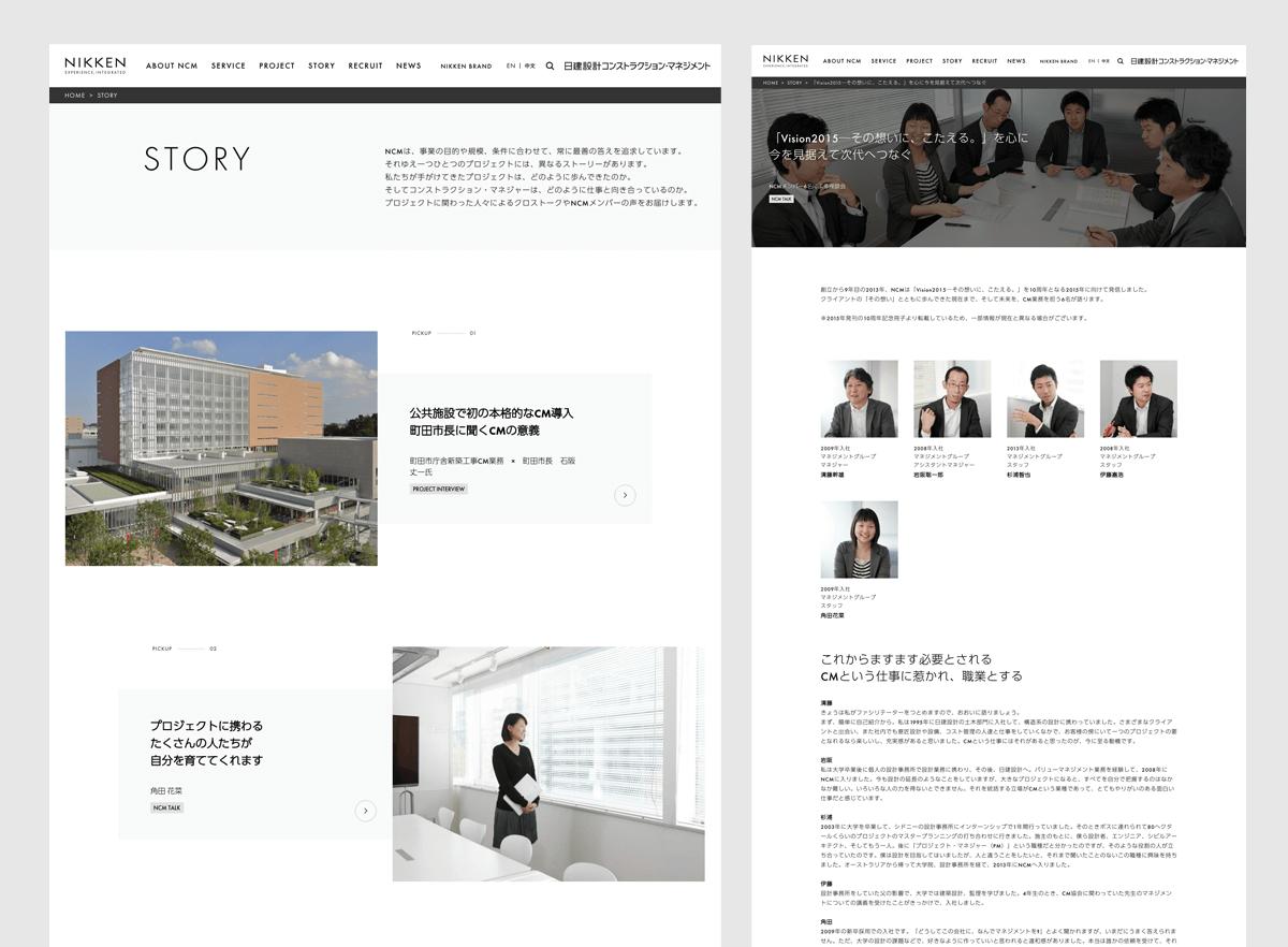 対談記事や社員インタビューなど既存のコンテンツを「STORY」として集約し、見せ方を刷新。