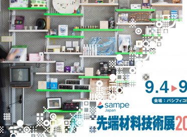 「先端材料技術展2019」にMTRLが出展。<br /> 先端材料とその技術が一同に会する場でアピール