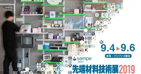 「先端材料技術展2019」にMTRLが出展。 先端材料とその技術が一同に会する場でアピール