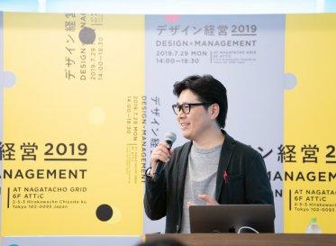 """デザイン経営2019イベントレポートvol.1<br /> 「デザインはビジョンを具現化する」<br /> 上場廃止の危機を前に、JINSを救い出した""""デザイン経営""""の要点"""