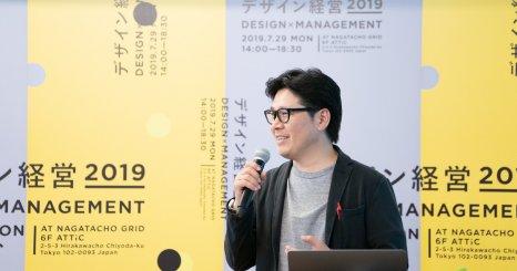"""デザイン経営2019イベントレポートvol.1 「デザインはビジョンを具現化する」 上場廃止の危機を前に、JINSを救い出した""""デザイン経営""""の要点"""