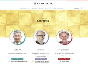 稲盛財団による「京都賞」新オフィシャルサイトを公開