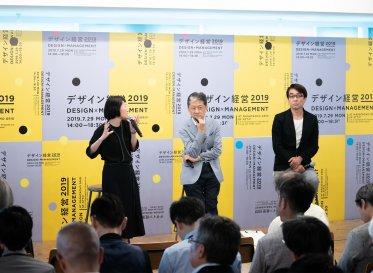 「デザイン経営」で企業文化まで変えられるか。<br /> 『日経ビジネス』に「デザイン経営2019」レポートが掲載