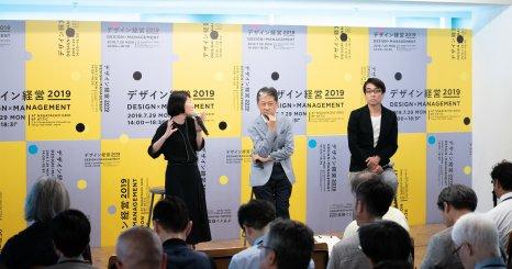 「デザイン経営」で企業文化まで変えられるか。 『日経ビジネス』に「デザイン経営2019」レポートが掲載