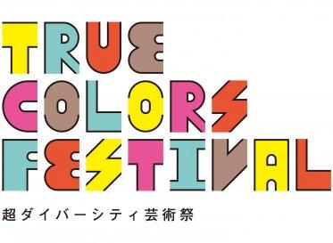 「True Colors Festival - 超ダイバーシティ芸術祭 -」始動<br /> よりひらかれ、より届くことを目指して<br /> ロフトワークがディレクション・運営サポート<br />