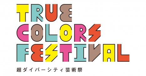 よりひらかれ、より届くことを目指して ロフトワークがディレクション・運営サポート 「True Colors Festival - 超ダイバーシティ芸術祭 -」始動