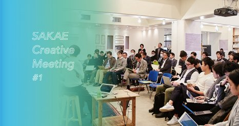 SAKAE Creative Meeting#1 地域コミュニティと共創を考える