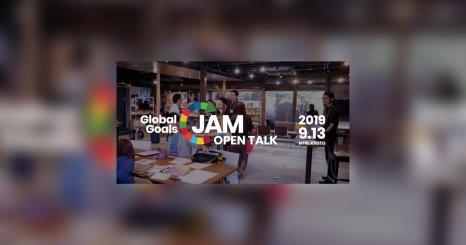 オープントーク 「Global Goals Jam -SDGsへ向けた世界のデザイン活動の現在形-」