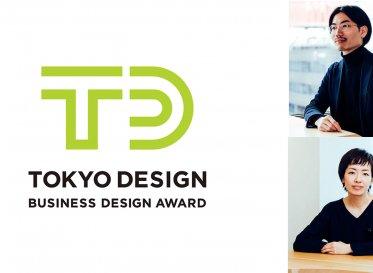 「東京ビジネスデザインアワード」クリエイター向けセミナーにて<br /> 上村 直人と岩沢 エリがファシリテーターを担当