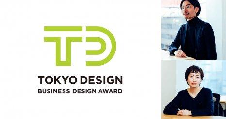 「東京ビジネスデザインアワード」クリエイター向けセミナーにて 上村 直人と岩沢 エリがファシリテーターを担当