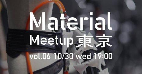 Material Meetup TOKYO vol.6 「先端材料とデザイン」