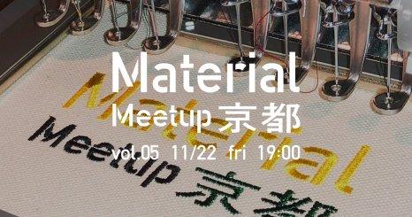Material Meetup KYOTO vol.5 「古くて新しい『刺繍』の可能性 – 糸によるサーフェスと質感のデザイン-」 feat. タジマ工業株式会社