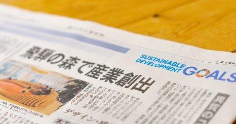 『日刊工業新聞』SDGs面にヒダクマの取り組みが掲載