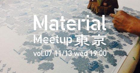 Material Meetup TOKYO vol.7 「ファッションとサステナビリティ」