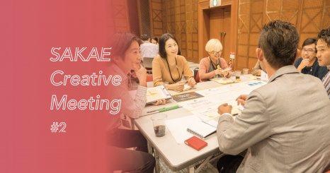 中部地区 共創プレイヤーのためのオープンミーティング [名古屋開催] SAKAE Creative Meeting#2