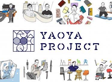 地域発のオリジナルプロダクトで世界の市場を目指す 「YAOYA PROJECT 2019 AWRD」採択アイデア決定