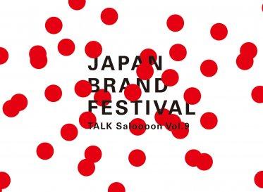 JAPAN BRAND FESTIVAL TALK Saloooon Vol.9