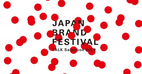 JAPAN BRAND FESTIVAL TALK Saloooon Vol.9