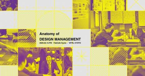 デザイン経営の解剖学<br /> 〜ユニークな組織と文化のつくりかた〜