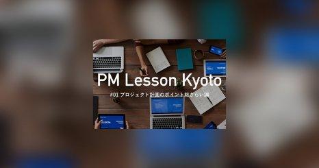 PM Lesson Kyoto 「#01 プロジェクト計画のポイント総ざらい編」