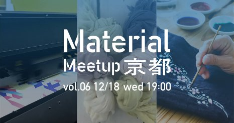 Material Meetup KYOTO vol.6 「進化する『染色』技術と素材」