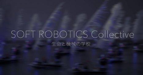《SOFT ROBOTICS Collective 生命と機械の学校》 vol.01 「人工筋肉ってなんだろう Work Shop + Talk Session」