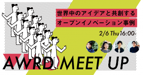 AWRD Meetup ー 世界中のアイデアと共創するオープンイノベーション事例
