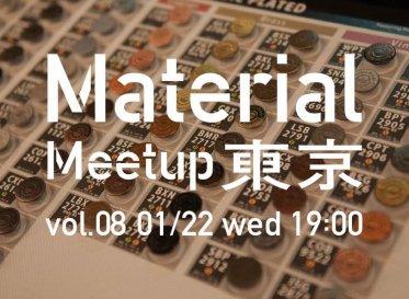 Material Meetup TOKYO vol.8 「アクチュエータ/センサが生み出す未来」