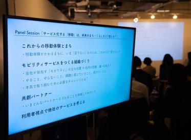 パナソニックやJR東日本が挑む、新しいモビリティとまちづくり 「MaaS×City」イベントレポート